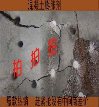 通州张家湾混凝土破碎剂生产厂家图片