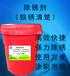 北京昌平各種鋼材鋼除銹劑廠家電話