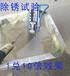 各種鋼材物體通用除銹劑供應商