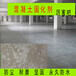 河北保定混凝土起砂起尘修复剂效果图