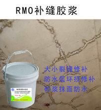 密云大城子AMO混凝土裂缝修补胶浆价格图片