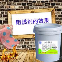 湖北黄冈纸张阻燃剂通用说明图片