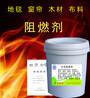 織物阻燃劑