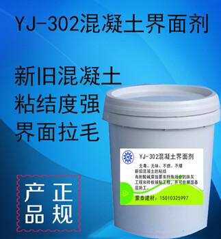 YJ-302混凝土界面劑現貨供應