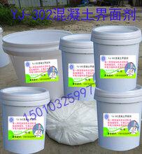 辽宁鞍山YJ-302混凝土界面剂生产厂家图片