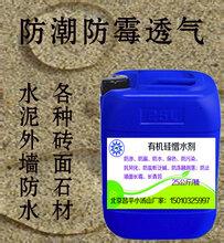 通州张家湾有机硅憎水剂图片