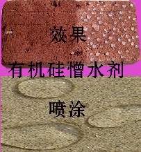 纳米硅防水剂最新报价图片