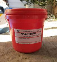 甲基硅酸钾防水剂浓缩液兑水18-20倍图片