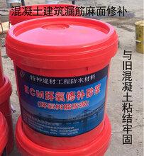 江苏南通漏筋麻面修补砂浆现货供应图片