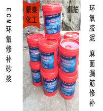 江苏无锡环氧修补砂浆供应商图片