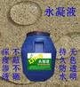 天津DPS永凝液生产厂家