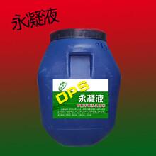 浙江湖州混凝土防水永凝液价格图片