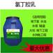 氯丁膠乳配防水砂漿的配比