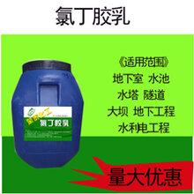 广西柳州阳离子氯丁胶乳批发价图片