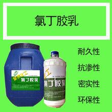 广东氯丁胶乳沥青防水涂料配比图片