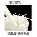 陽離子氯丁膠乳用途說明