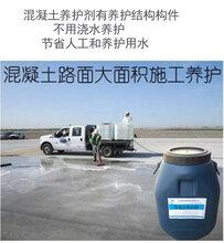 怀柔桥梓镇混凝土养护剂现货供应图片