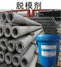 贵州仁怀混凝土脱模剂供应商