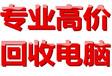 深圳科技园高价回收笔记本电脑,旧笔记本电脑专业评估