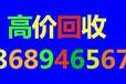 深圳回收ups蓄电池干电池机房电源设备高价回收