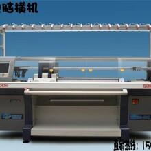 厂家直销南京溧水高淳镇江买单双系统电脑横机首选福青电脑横机
