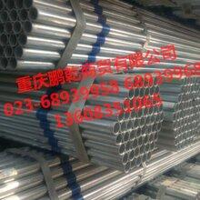 重慶熱鍍鋅鋼管-重慶鵬乾商貿有限公司圖片