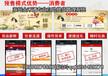 苏州金禾通自助提货管理系统自助兑换券二维码礼卡