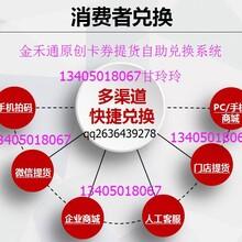 商品卡券预售销售自助提货兑换管理系统大闸蟹海鲜礼券提货管理系统