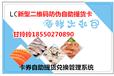 預售提貨卡提貨系統大閘蟹提貨軟件禮盒提貨管理系統