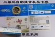 大閘蟹蟹卡提貨系統軟件禮品貿易券卡自助提貨軟件多選一兌換提貨管理系統