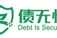 债无忧_招商加盟_贷后债务处置_债权置换
