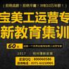 郑州淘宝运营培训:直通车爆款法:十一天打造一个爆款店铺!
