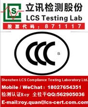 深圳哪里可以做空调器的CCC认证?CCC认证收费多少?周期多长?
