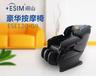 按摩椅生产厂家上海翊山按摩椅合作伙伴