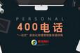 武汉400电话收费标准、易城网科三大套餐企业办理不吃亏