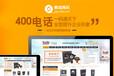 汉阳400热线电话、易城网科优质400更靠谱、资费低至0.26