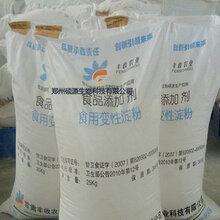 硕源直销食品级变性淀粉价格,玉米变性淀粉的厂家