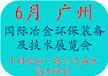 2018环保展广州国际冶金环保装备及技术展览会