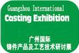 2018铸件展铸造展广州国际铸件产品及工艺技术研讨展