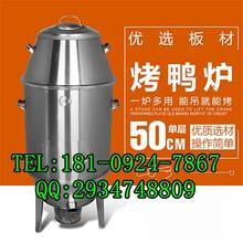 西安烤鸭炉燃气烤鸭炉价格图片
