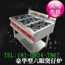 西安煲仔饭机燃气煲仔饭机价格图片
