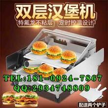 咸阳汉堡机12孔汉堡机图片