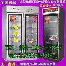 西安消毒柜餐具消毒柜图片