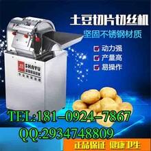 汉中切丝机商用切丝机图片