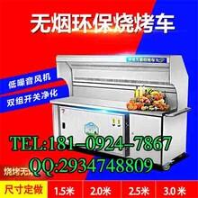 西安烧烤车1.5米烧烤车图片