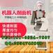 渭南刀削面机机器人刀削面专卖
