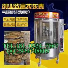 渭南木炭立式烤鱼炉专卖图片