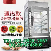 渭南蒸包柜商用蒸包柜