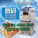宝鸡冰淇淋机专卖