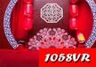 1058VR虚拟现实婚礼,VR婚庆虚拟现实攻略大全